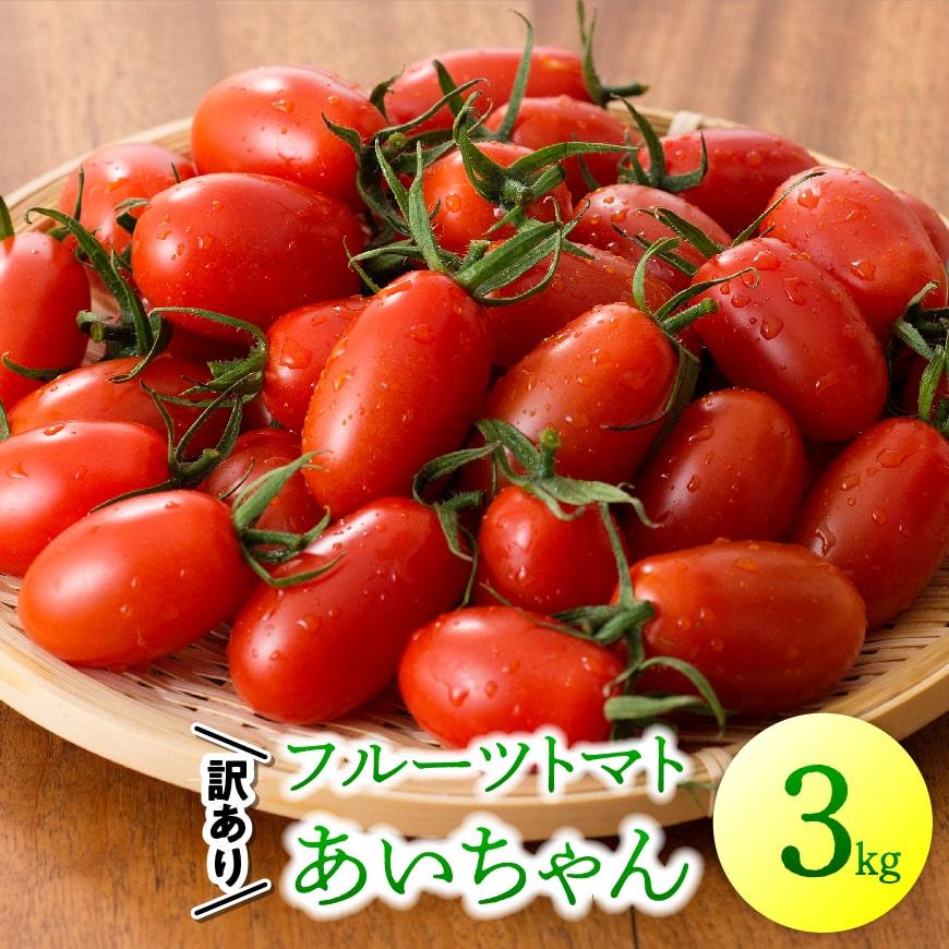 【訳あり】フルーツトマトあいちゃん