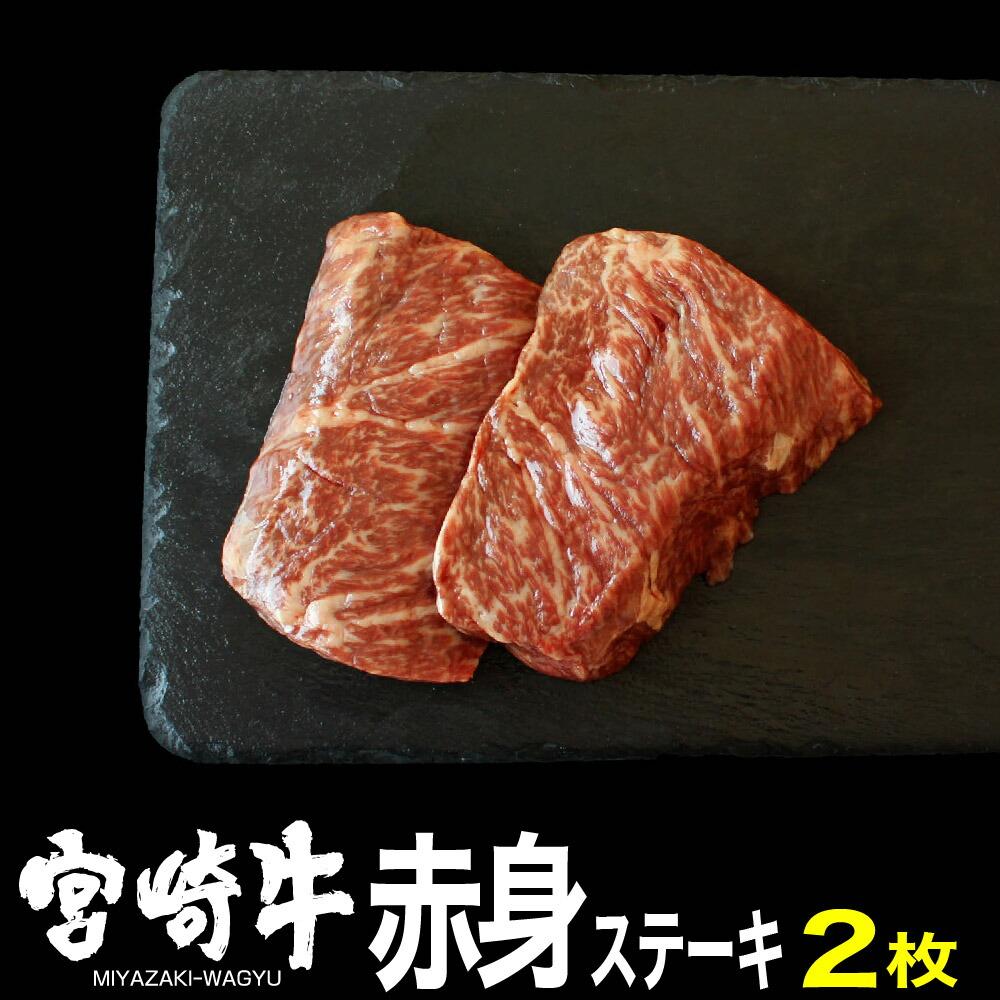 宮崎牛赤身ステーキ150g×2