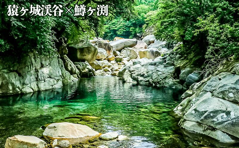 猿ヶ城渓谷×鱒ヶ渕