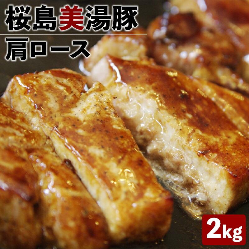 鹿児島県垂水市 【ふるさと納税】桜島美湯豚 肩ロース肉ブロック1本(約2kg×1)