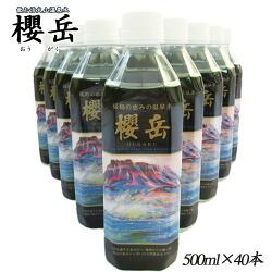 飲む活火山温泉水・『櫻岳』 500ml×40本