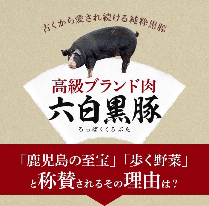 高級ブランド肉六白黒豚 「鹿児島の至宝」「歩く野菜」と称賛されるその理由は?