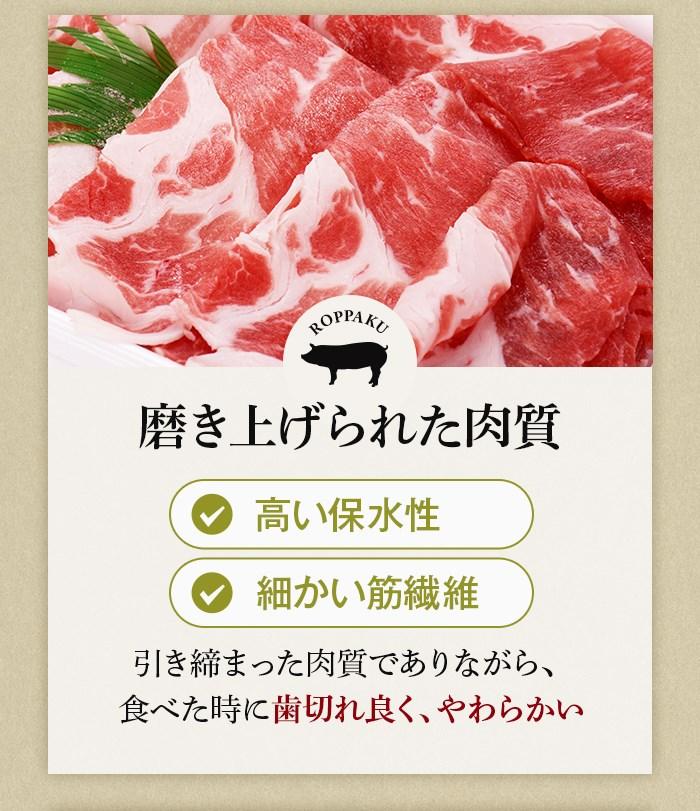 磨き上げられた肉質 高い保水性 細かい筋繊維 引き締まった肉質でありながら、食べた時に歯切れ良く、やわらかい
