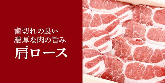 歯切れの良い濃厚な肉の旨み 肩ロース