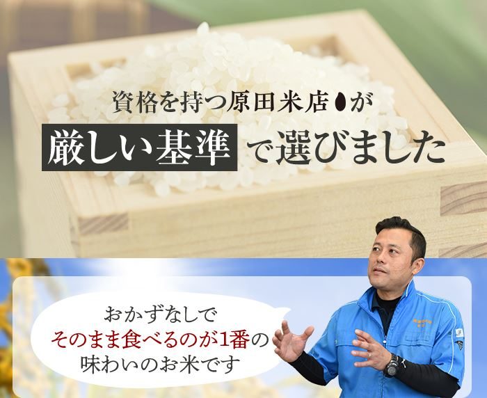 資格を持つ原田米店が厳しい基準で選びました