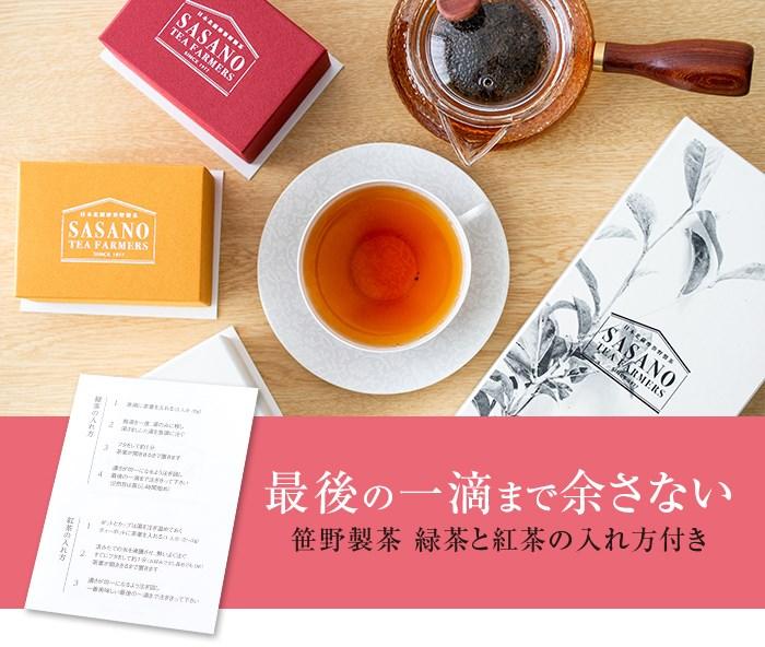 最後の一滴まで余さない 笹野製茶 緑茶と紅茶の入れ方付き