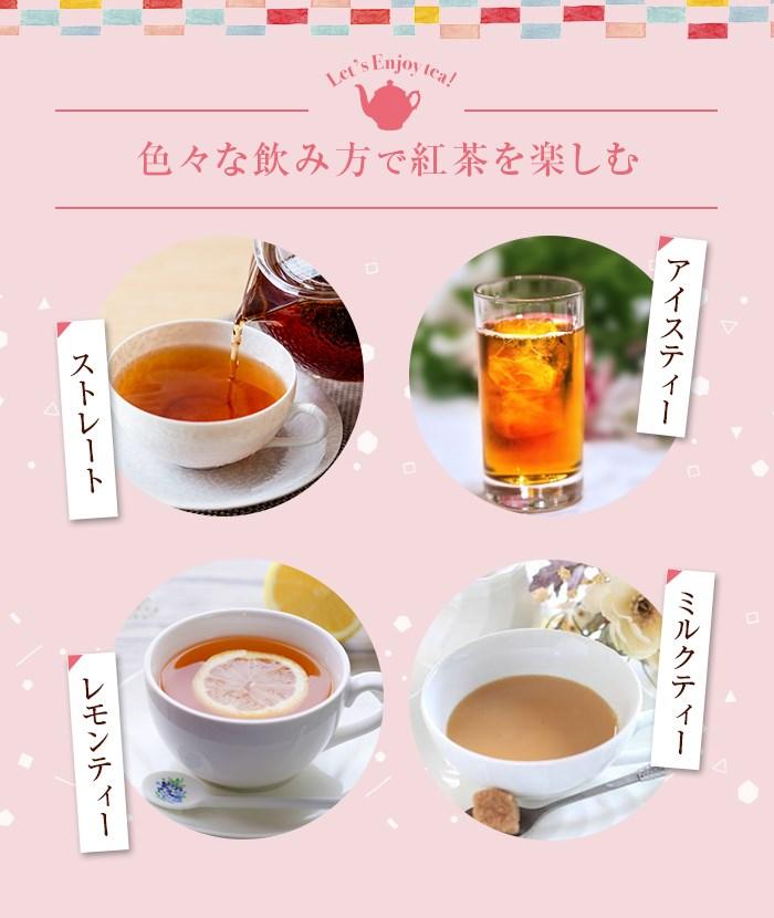 色々な飲み方で紅茶を楽しむ ストレート・アイスティー・レモンティー・ミルクティー