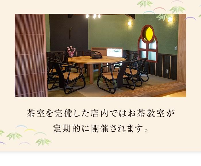 茶室を完備した店内ではお茶教室が定期的に開催されます