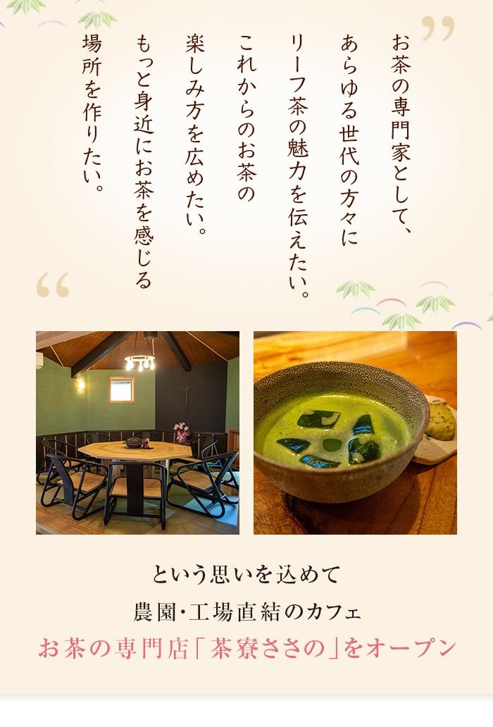 農園・工場直結のカフェお茶の専門店「茶寮ささの」をオープン