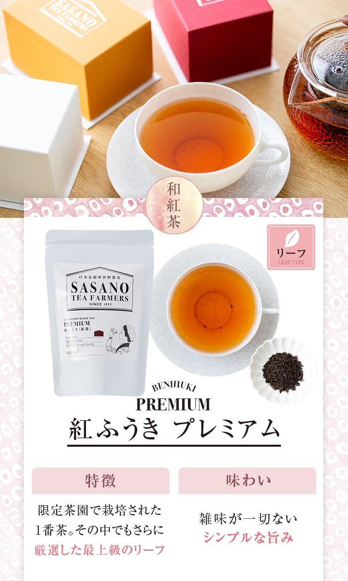紅ふうき プレミアム 限定茶園で栽培された1番茶。その中でもさらに厳選した最上級のリーフ