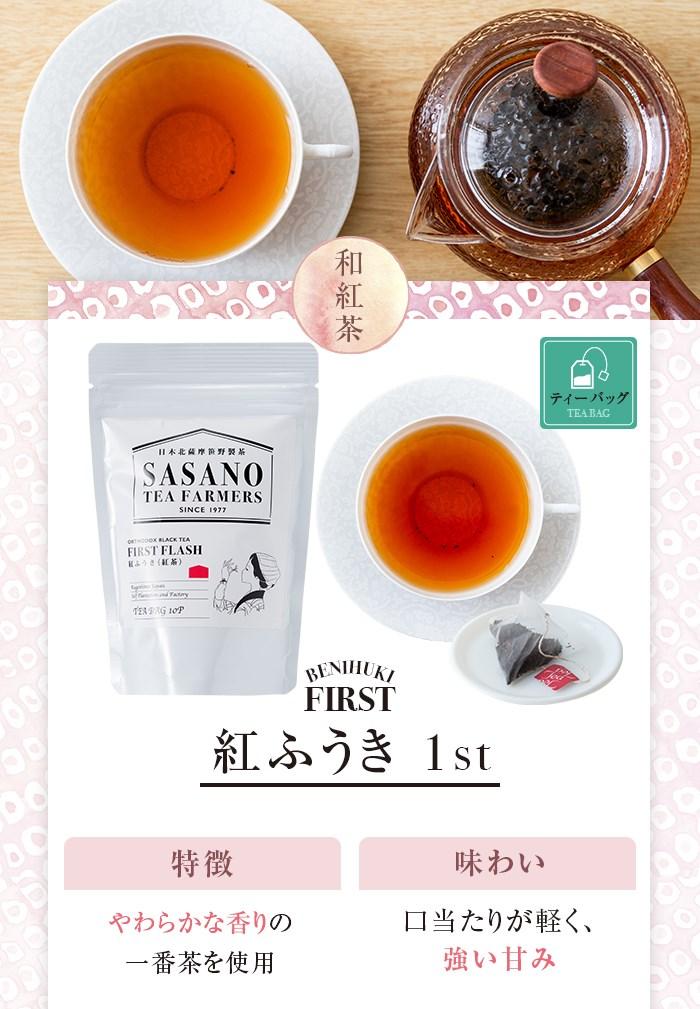 紅ふうき 1st やわらかな香りの一番茶を使用 口当たりが軽く、強い甘み