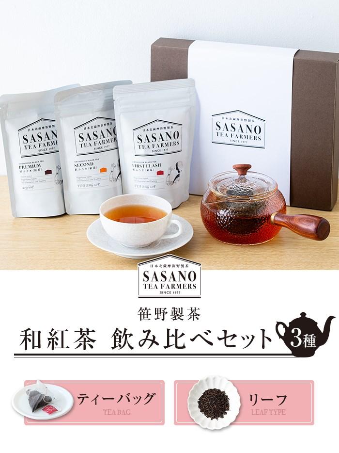 笹野製茶 和紅茶 飲み比べセット