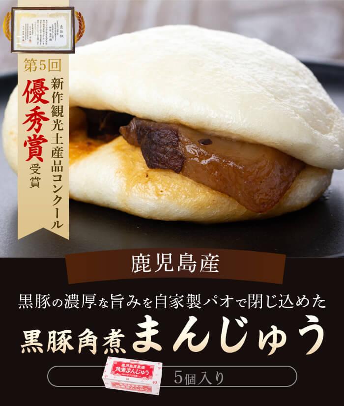 鹿児島産黒豚角煮まんじゅう 5個入り