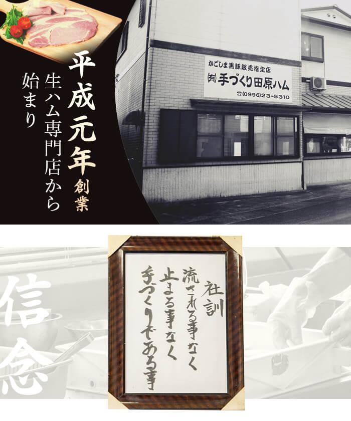 平成元年創業 生ハム専門店から始まり 田原ハム