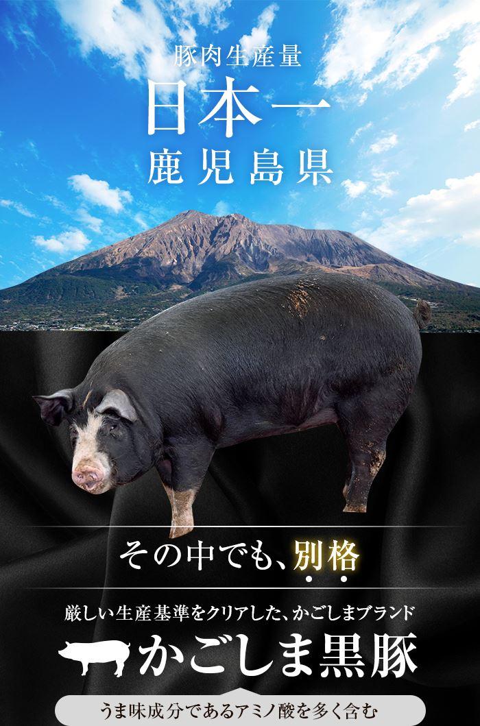 厳しい生産基準をクリアしたかごしまブランド かごしま黒豚