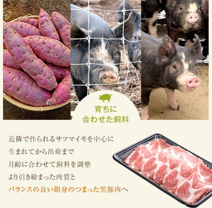 育ちに合わせた飼料 より引き締まった肉質とバランスの良い脂身のつまった黒豚肉へ