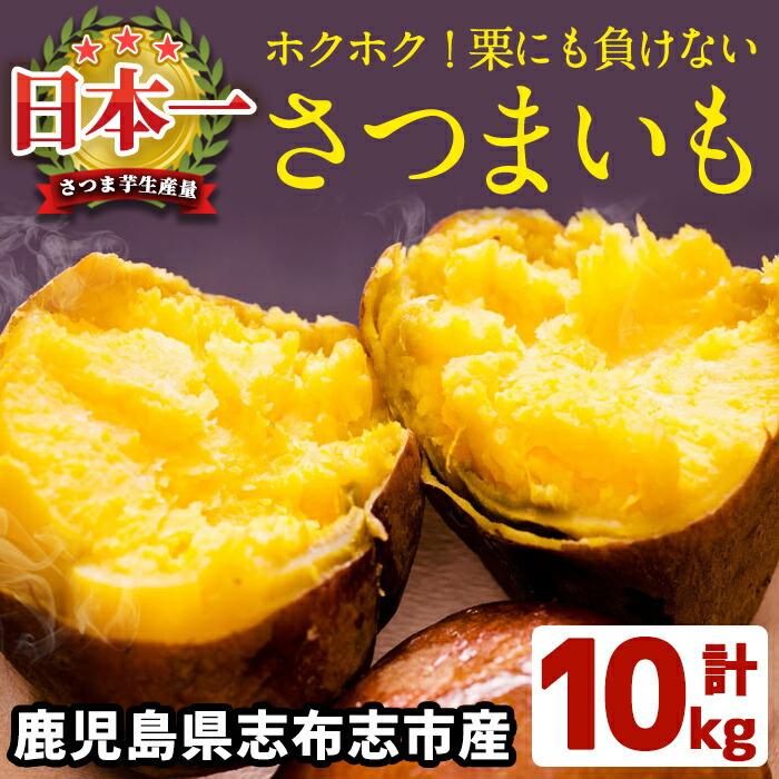 【ふるさと納税】<先行予約受付中!7月20日〜8月10日にお届け予定>鹿児島県産!栗にも負けない!ホクホクさつまいも(ミックスサイズ5kg×2箱・計10kg)安心・安全なさつま芋を生産量日本一の本場鹿児島からお届け♪【谷田青果】 a5-005