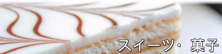スイーツ・菓子