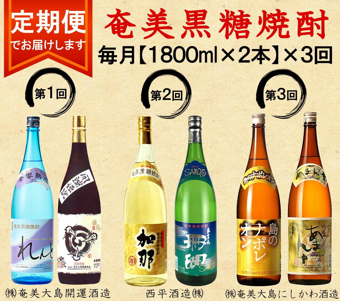 奄美群島だけで製造が認められた蒸留酒!糖質・プリン体ゼロ!【人気の定期便-頒布会1】