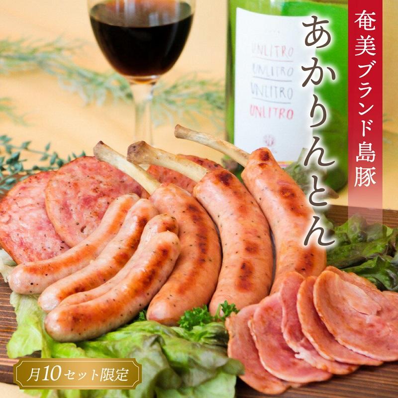 奄美島豚あかりんとん ソーセージ5種セット