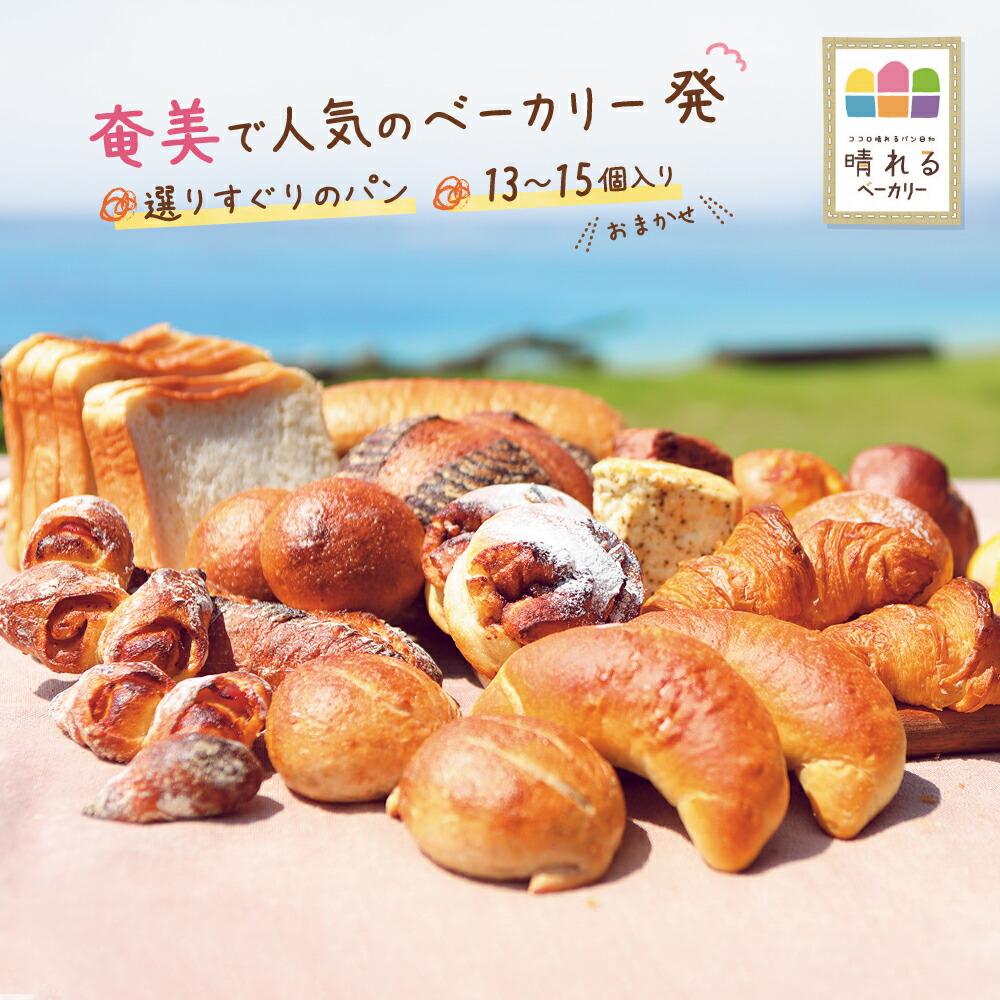 ≪晴れるベーカリー≫おまかせパンセット
