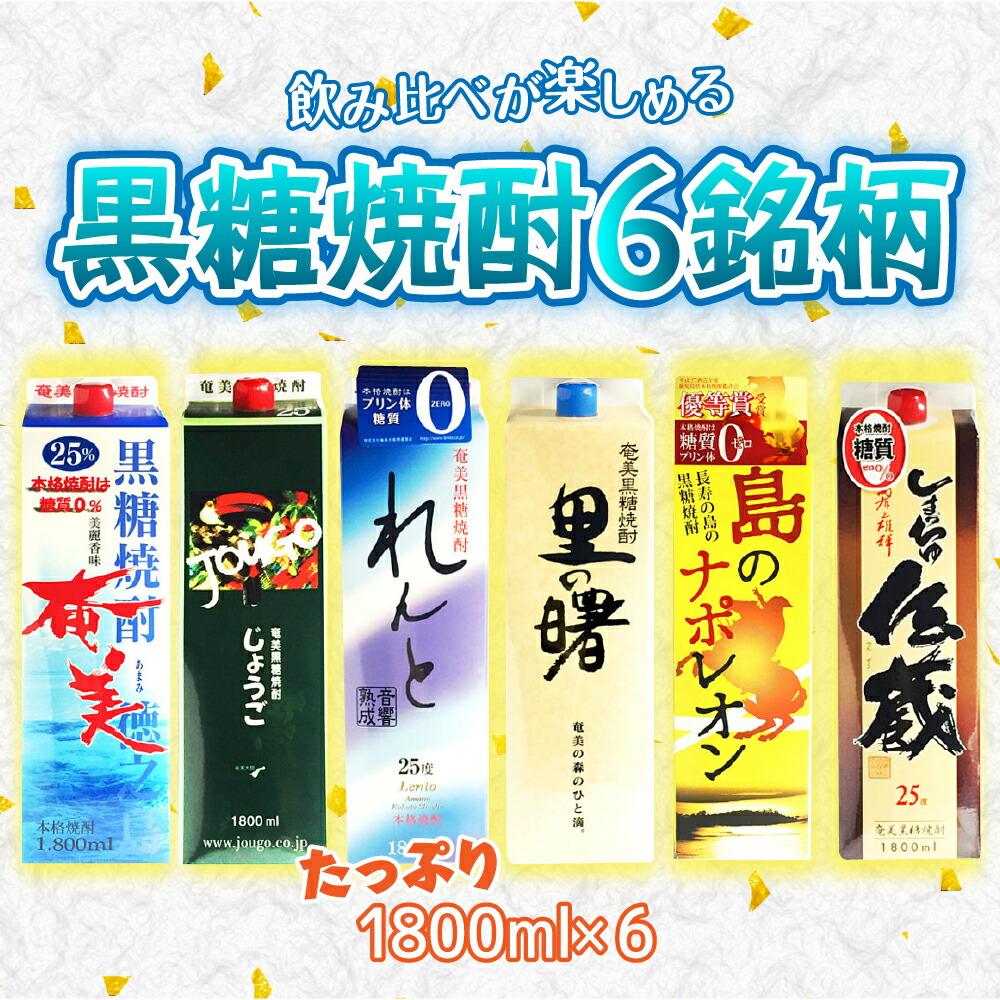 奄美黒糖焼酎 蔵元めぐり1800ml×6本