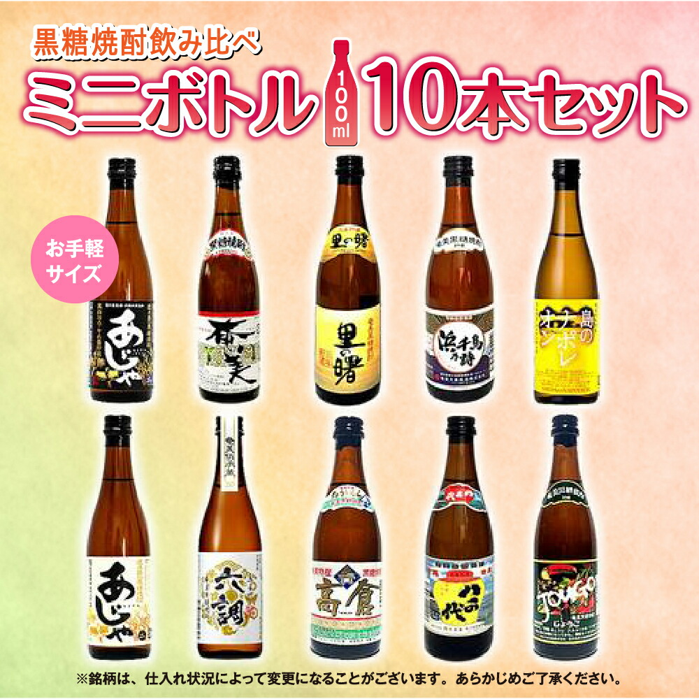 奄美黒糖焼酎 飲みくらべセット 100ml×10本(箱入)