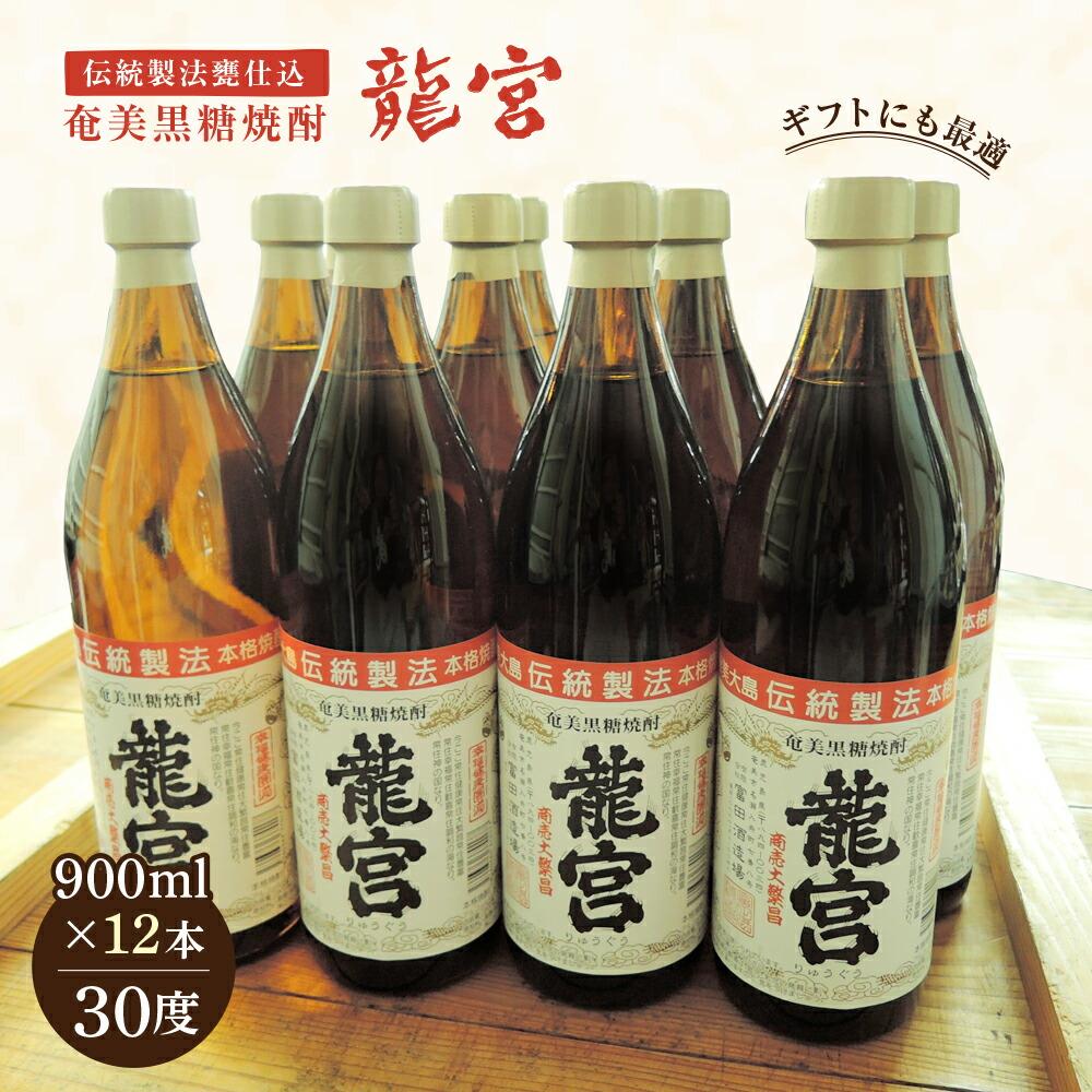 奄美黒糖焼酎「龍宮30度」900ml×12本
