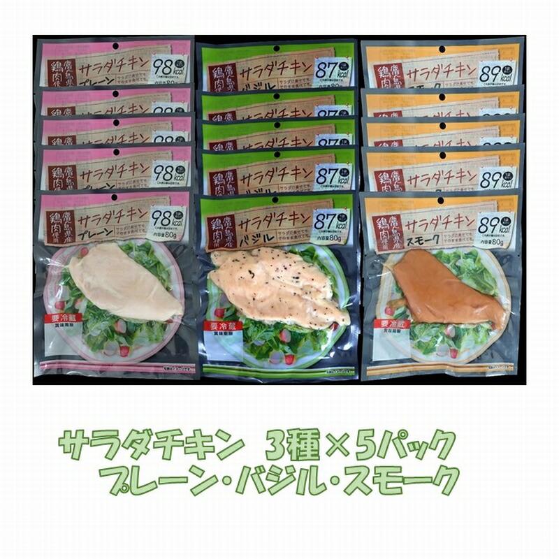 鹿児島県南九州市 【ふるさと納税】サラダチキン3種