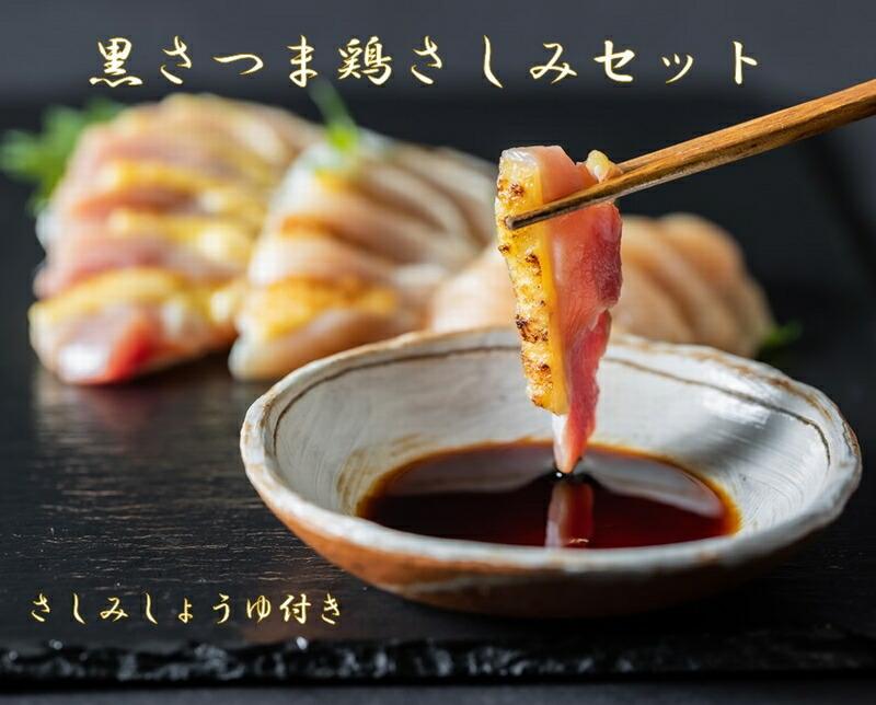 鹿児島県南九州市 【ふるさと納税】黒さつま鶏さしみセット