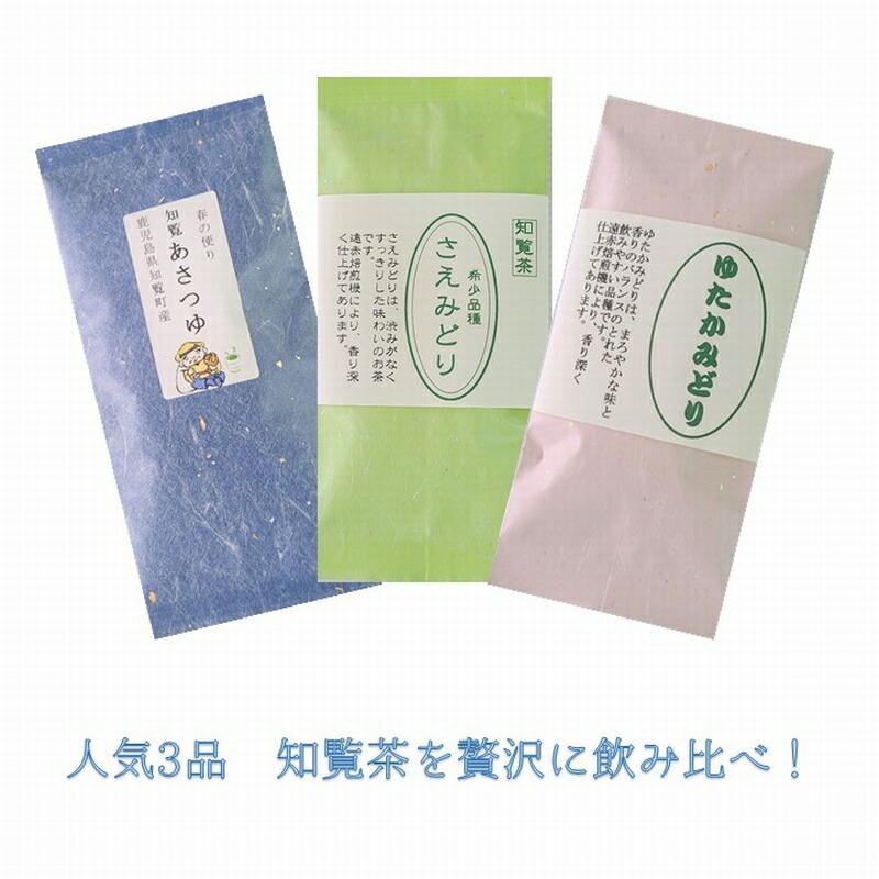 鹿児島県南九州市 【ふるさと納税】人気3品種知覧茶を贅沢に飲み比べ!
