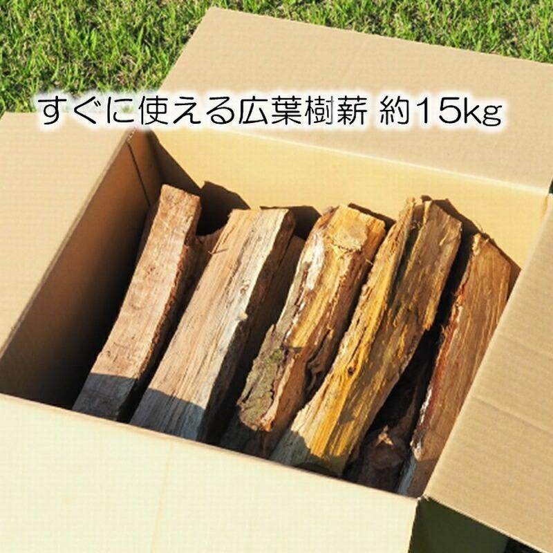 鹿児島県南九州市 【ふるさと納税】すぐに使える広葉樹薪 約15kg
