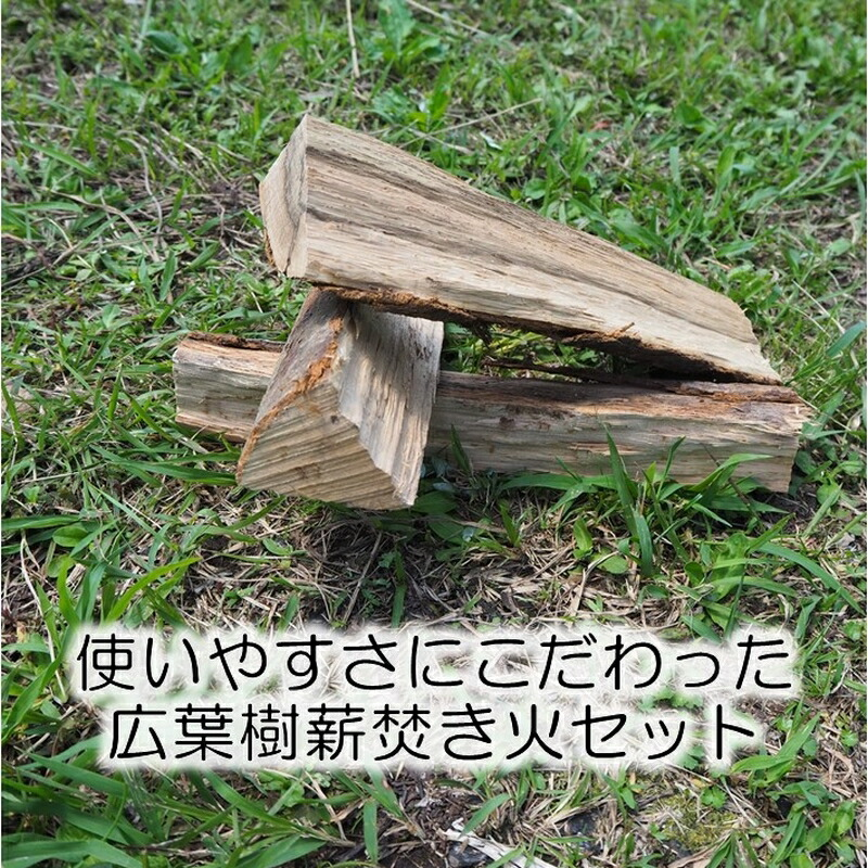 鹿児島県南九州市 【ふるさと納税】使いやすさにこだわった広葉樹薪焚き火セット