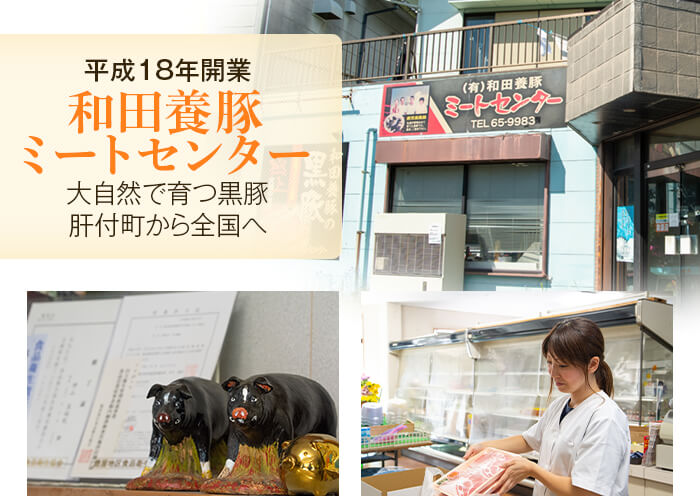 平成18年開業 和田養豚ミートセンター 大自然で育つ黒豚 肝付町から全国へ