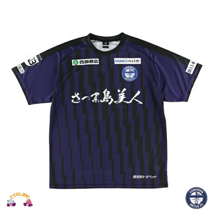 鹿児島県徳之島町 【ふるさと納税】鹿児島ユナイテッドFC 2020デザインコンフィットTシャツ