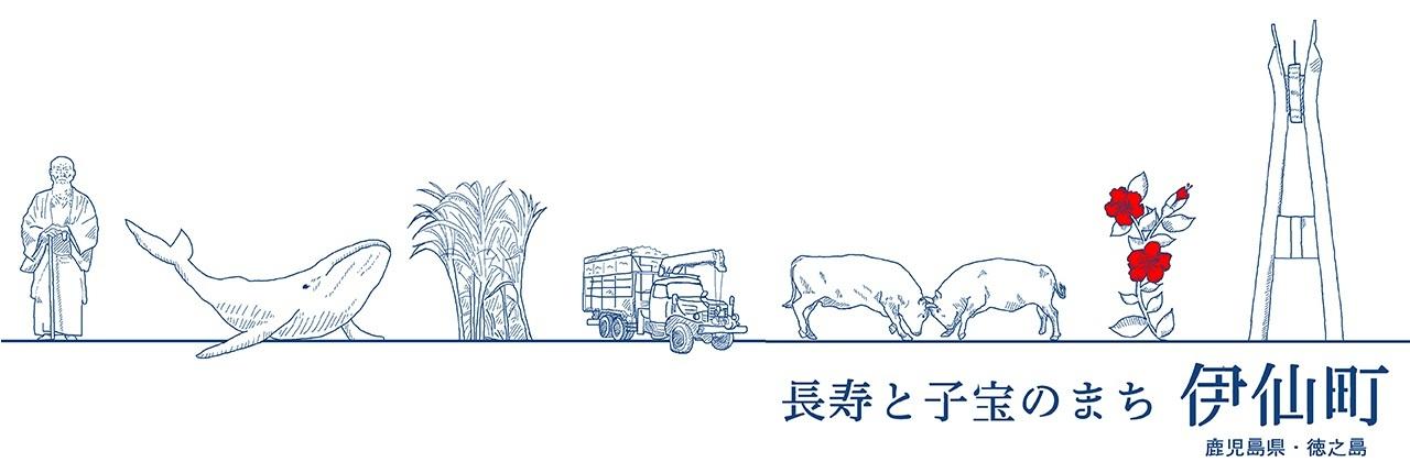 徳之島 伊仙町