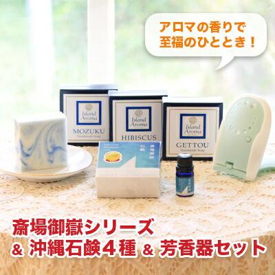 斎場御嶽シリーズ & 沖縄石鹸4種 & 芳香器セット