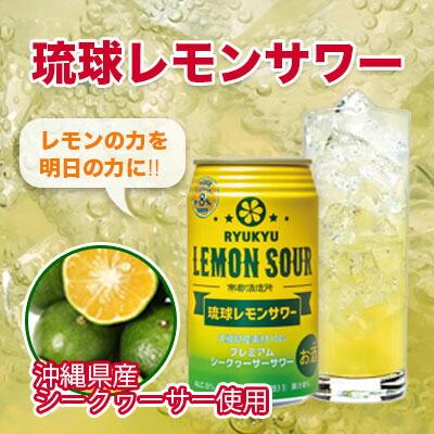 琉球レモンサワー!24缶セット!