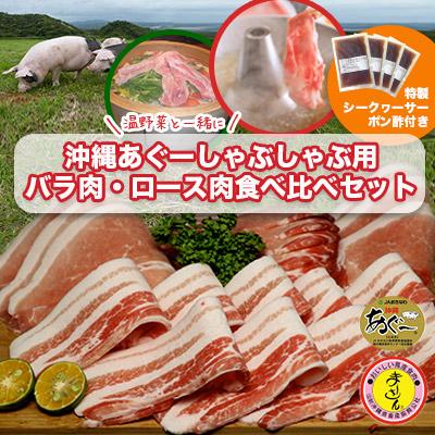 沖縄あぐーしゃぶしゃぶ食べ比べ満腹セット(総重量2.8kg) 特製シークヮーサーポン酢付き