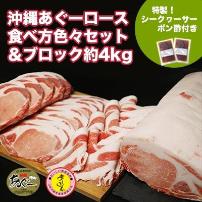沖縄あぐーロース食べ方色々セット&ブロック約4kg 特製シークヮーサーポン酢付き