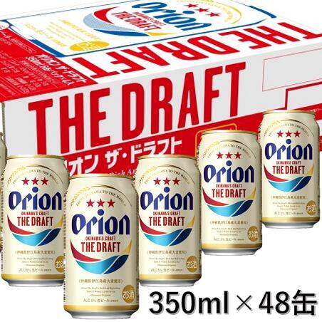 ドラフトビール24缶