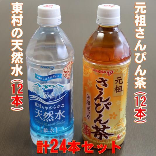 天然水&さんぴん茶セット