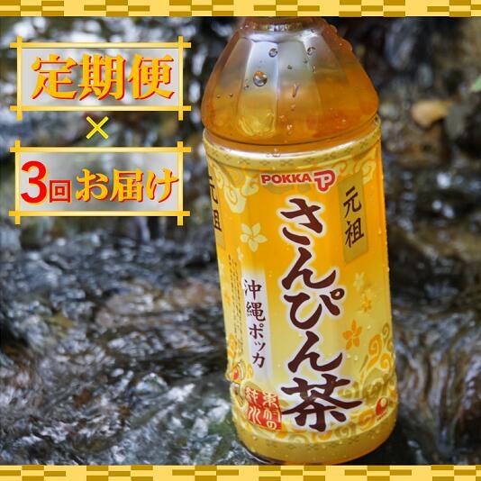 【さんぴん茶の元祖!】ポッカのさんぴん茶(500ml×24本)1ケース