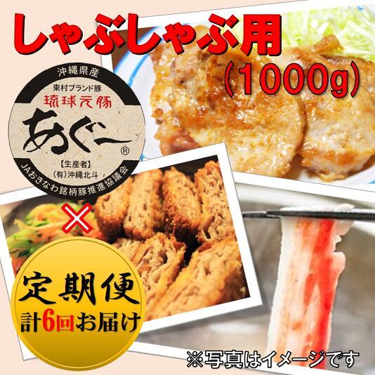 あぐー豚しゃぶしゃぶ用(1000g×6回)