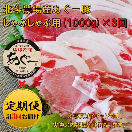 あぐー豚しゃぶしゃぶ用(1000g×3回)