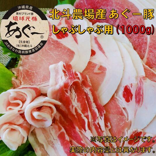 あぐー豚しゃぶしゃぶ用(1000g)