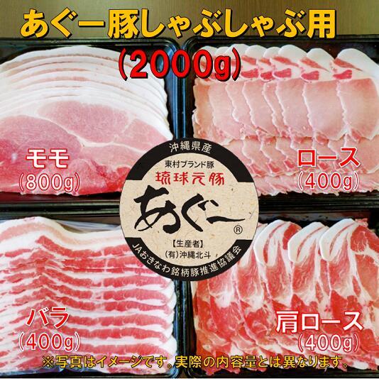 あぐー豚しゃぶしゃぶ用(2000g)