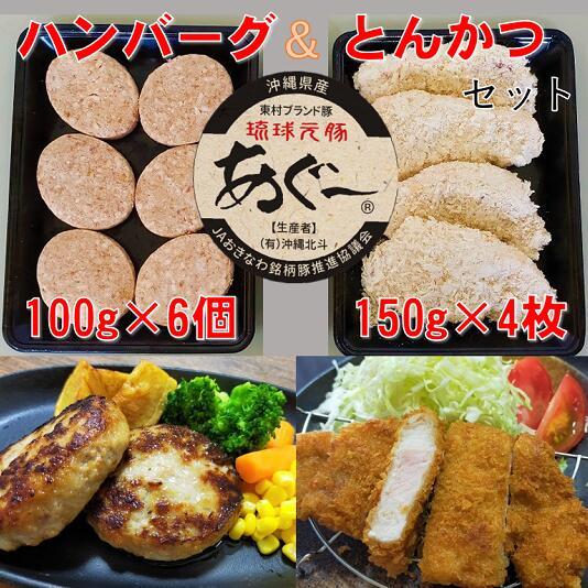 あぐー豚カツ&ハンバーグセット(1200g)