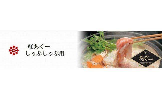 沖縄県読谷村 【ふるさと納税】紅あぐーしゃぶしゃぶセット(小)