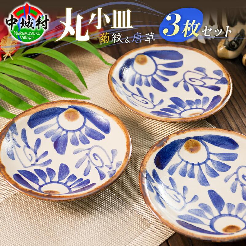 【ふるさと納税】丸小皿3枚セット(菊紋&唐草)